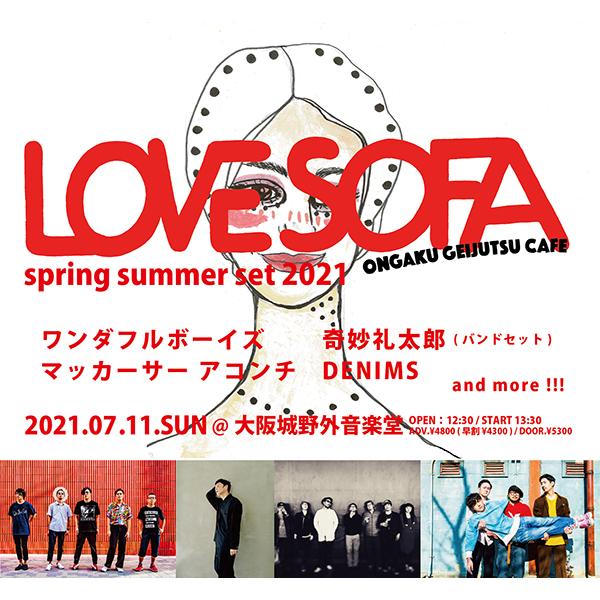 Love sofa<br /> spring summer set 2021
