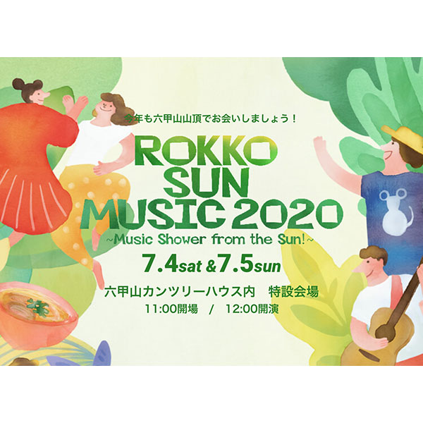 ROKKO SUN MUSIC 2020<br /> ~Music shower from the SUN!~