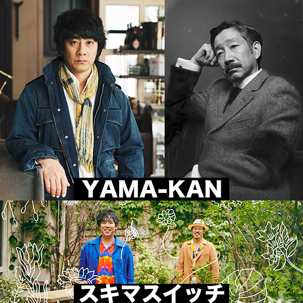GREENS 30th Anniversary special LIVE<br /> 「スキマとYAMA-KANのスイッチオン」