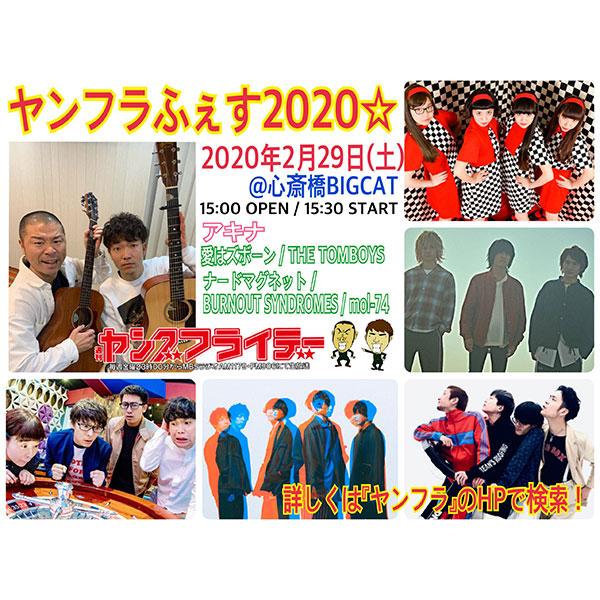 MBSラジオ<br /> 「アキナの週刊ヤングフライデー」 presents ヤンフラふぇす 2020☆