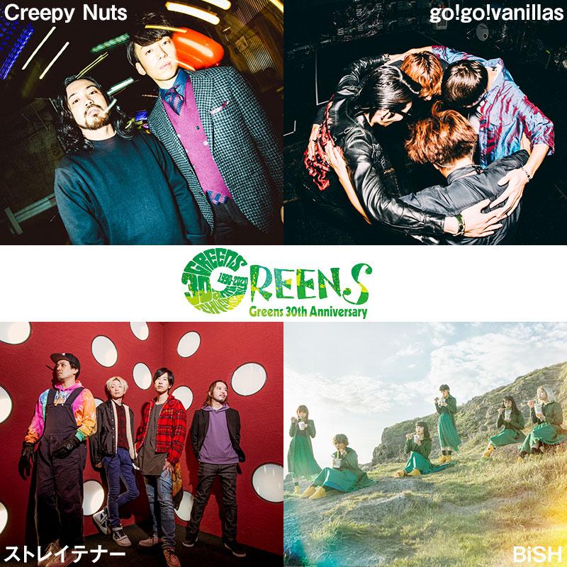 GREENS 30th Anniversary LIVE