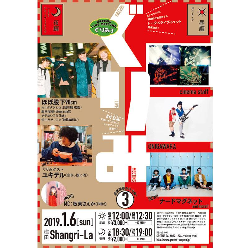 GREENS LIVE MEETING 〜ぐりみ3昼夜開催お正月編!〜