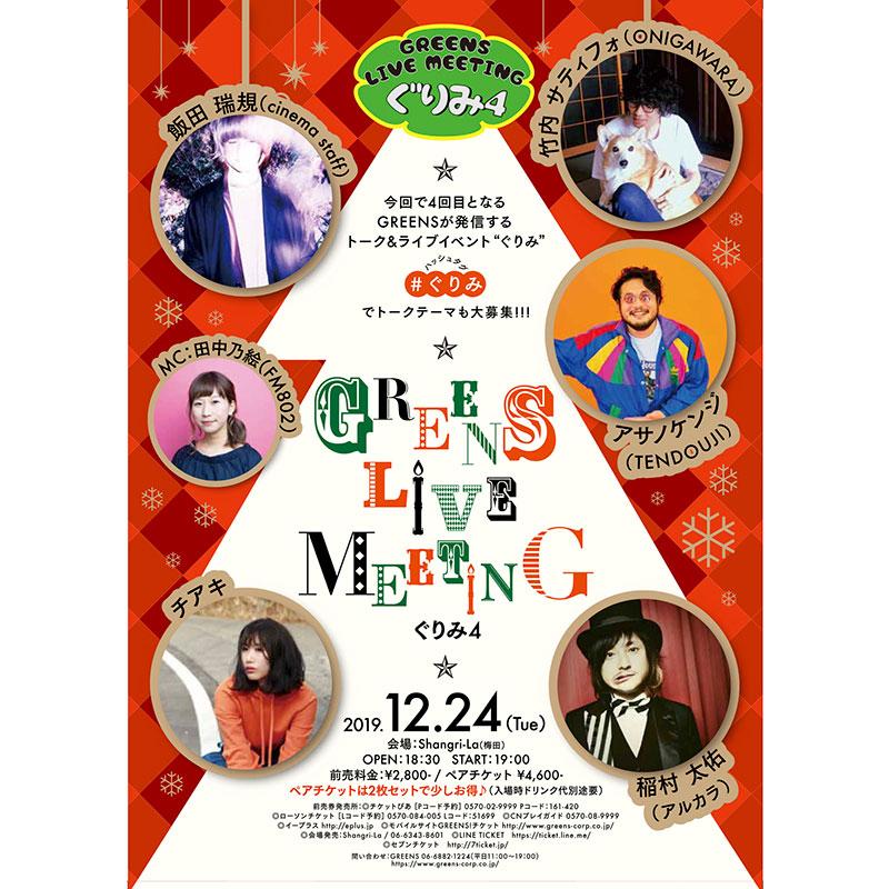 GREENS LIVE MEETING 〜ぐりみ4〜