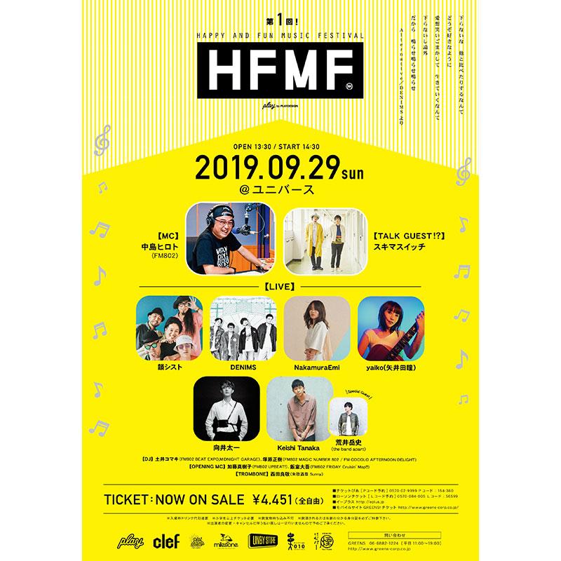 第1回 !Happy and Fun Music Festival