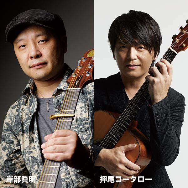 ドルフィンギターズ20周年記念スペシャルライブ 岸部眞明×押尾コータロー