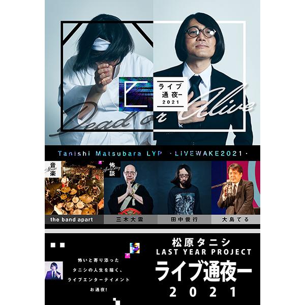 松原タニシ ライブ通夜―2021