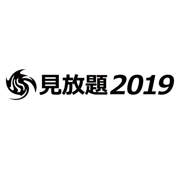 見放題2019