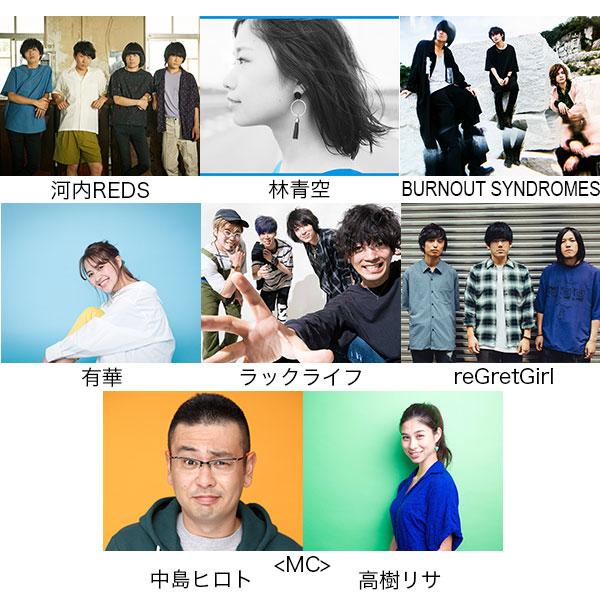 大阪文化芸術フェス 2019 DREAM LIVE NEXT UP<br /> -FM802 MINAMI WHEEL EDITION-