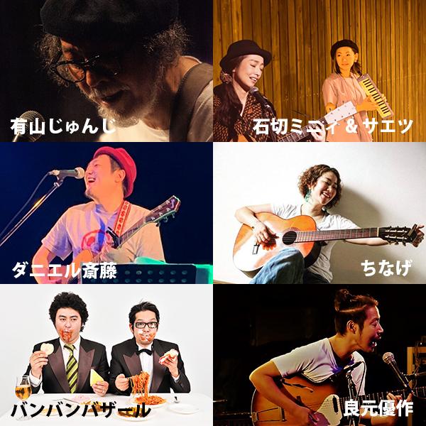 新春!南吠える!!<br /> 「ありやまな音楽会 ♪」