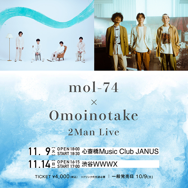 mol-74×Omoinotake 2Man Live