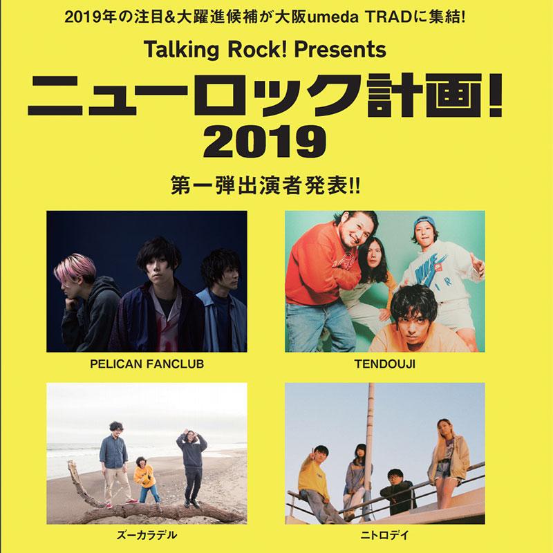 Talking Rock! presents「ニューロック計画!2019」