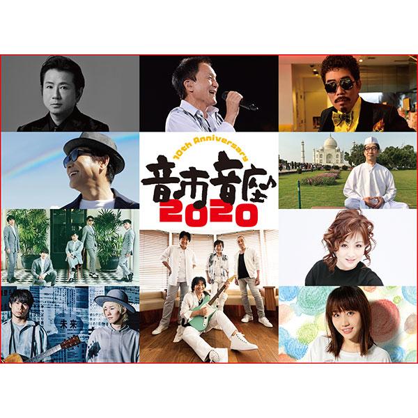 音市音座【無観客配信ライブ】<br /> 音市音座 2020