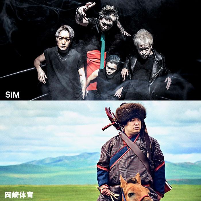 SiM  [THE EXPERiMENT TOUR 2019]<br /> 対バン:岡崎体育<font color=