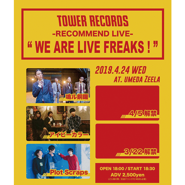 TOWER RECORDS RECOMMEND LIVE<br /> 「WE ARE LIVE FREAKS!」